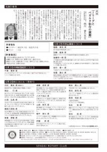 週報_3199.indd