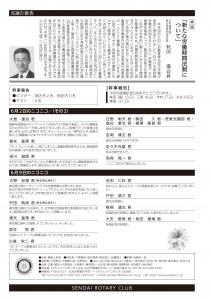 週報_3200.indd