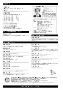 週報_3206_2