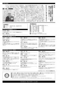 週報_3210_裏 - コピー