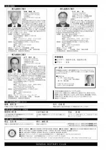 週報_3211_裏