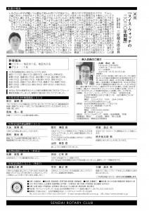 週報_3216_裏