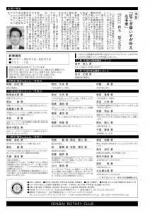 週報_3219_裏