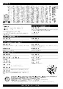 週報_3221_裏