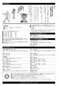 週報_3231_裏