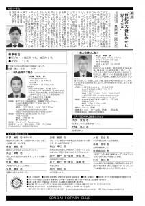 週報_3235_裏